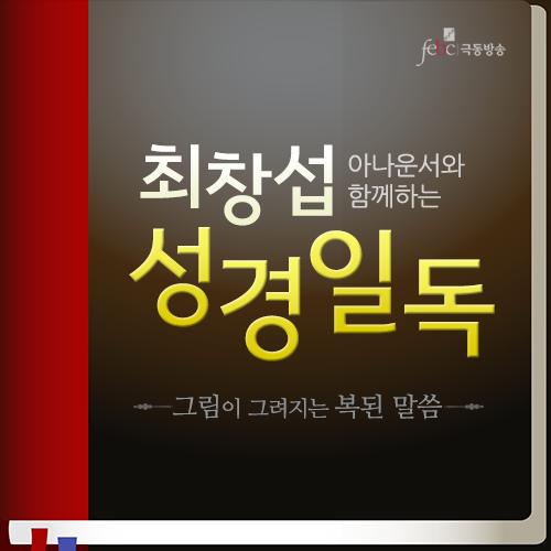 최창섭아나운서의 성경일독